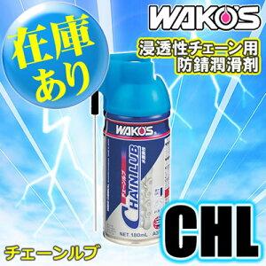 WAKO'S(ワコーズ)チェーンルブCHL浸透性チェーン用防錆潤滑剤(180ml)