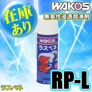 【カード決済OK】【在庫あり】WAKO'S(ワコーズ) ラスペネ RP-L 無臭性浸透潤滑剤(420ml)...