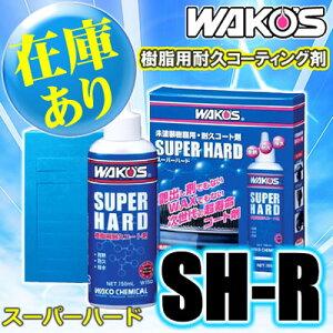 【カード決済OK】【在庫あり】WAKO'S(ワコーズ) スーパーハード SH-R 樹脂用耐久コーティ...