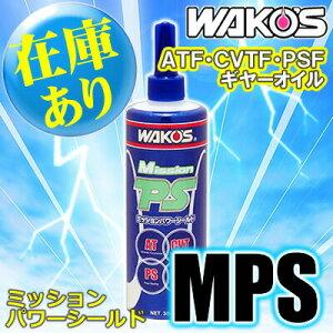 WAKO'S(ワコーズ)ミッションパワーシールドMPSパワステフルード・ATF用添加剤(350ml)ATF/CVTF/PSF/ギヤーオイルに添加低下したATF/CVTFの粘度を回復・最適化させる