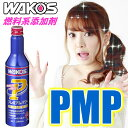 【在庫あり】WAKO'S(ワコーズ) プレミアムパワー PMP ニュータイプ燃料系添加剤/省燃費系...