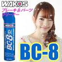 WAKO'S(ワコーズ) BC-8 中乾性 ブレーキ&パーツクリーナ...