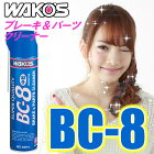 WAKO'S(ワコーズ)BC-8ブレーキ&パーツクリーナースーパー8(650ml)