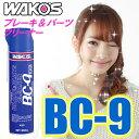 WAKO'S(ワコーズ) BC-9 速乾性 ブレーキ&パーツクリーナ...