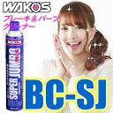 WAKO'S(ワコーズ) BC-SJ ブレーキ&パーツクリーナー スー...