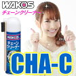 WAKO'S(ワコーズ) チェーンクリーナー CHA-C 非乾燥タイプ洗浄剤(330ml) 注油前の下処理 水溶性/油汚れ 自転車・バイクのチェーン洗浄に