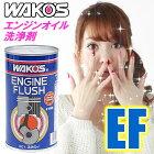 WAKO'S(ワコーズ)エンジンフラッシュEFエンジンオイル洗浄剤(325ml)