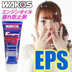 WAKO'S(ワコーズ) エンジンパワーシールド EPS エンジンオイル漏れ防止剤/オイル上がり防止剤/オイル下がり防止剤(280ml) ガソリン車/ディーゼル車 エンジンオイルに添加 【あす