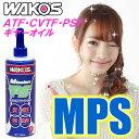 WAKO'S(ワコーズ) ミッションパワーシールド MPS パワステ・ATFのオイル漏れ防止剤(350ml) ATF/CVTF/PSF/ギヤーオイルに添加 【あす楽対応】