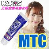 WAKO'S(ワコーズ) メタルコンパウンド MTC 万能金属用磨き剤(120g) アルミ/ステンレス/スチール/銅/真鍮など 【あす楽対応】