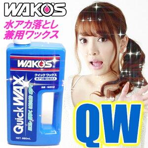 和光ケミカル QW クイックワックス