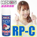 WAKO'S(ワコーズ) ラスペネ業務用 RP-C 業務用浸透潤滑剤(350ml) フッ素樹脂配合 水置換性/浸透/潤滑/サビ止め/ねじゆるめ等 【あす楽対応】