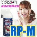 WAKO'S(ワコーズ) ラスペネ ミニ RP-M 浸透防錆潤滑剤(...