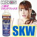 WAKO'S(ワコーズ) シェイクワックス SKW 二相式リキッドワックス(380ml) 液体ワックス カルナバロウ・ZONYL配合 素早い仕上り/深みある光沢 - 森の中のオーディオ屋さん
