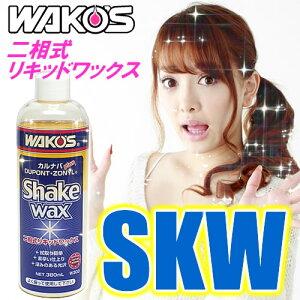 和光ケミカル SKW シェイクワックス