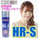 WAKO'S(ワコーズ) HR-S 耐熱塗料 つや消しシルバー(380m...