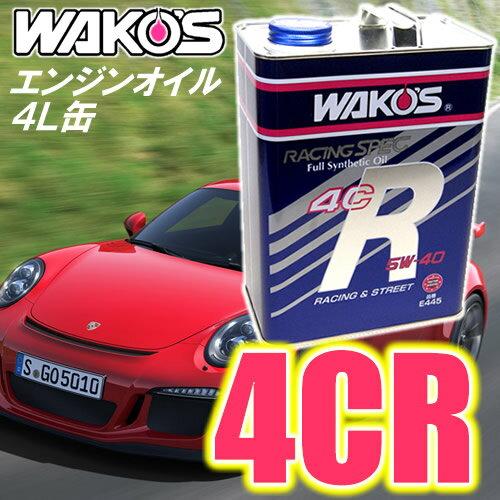 WAKO'S(ワコーズ) フォーシーアール 4CR-30/4CR-40/4CR-50/4CR-60(0W-30/5W-...