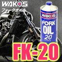 WAKO'S(ワコーズ) フォークオイル20 FK-20 混合用フォー...