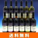 ポイント10倍中!【sake0201p】フォーチュネイト 星座ワイン12本セット(クール便指定は別途200...