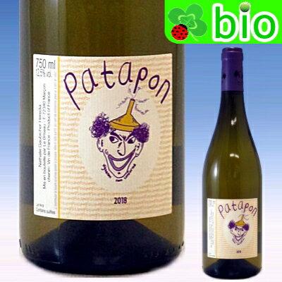 ワイン, 白ワイン VdF 2018 Patapon Blanc Domaine le Briseau