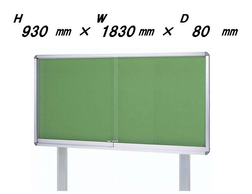 自立型 引き戸式 屋外掲示板(ポスターケース・D80・シルバー色 タイプ)H930mm×W1830mm×D80mm[送料無料]:森誠光堂黒板製作所webshop