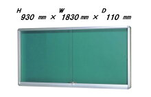 壁付型引き戸式ポスターケースH930mm×W1830mm×D110mm