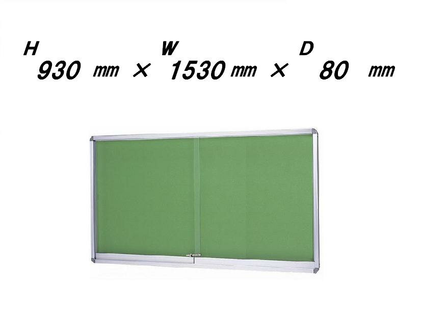 壁付型 引き戸式 屋外掲示板 (ポスターケース・D80・シルバー色 タイプ)H930mm×W1530mm×D80mm[送料無料]:森誠光堂黒板製作所webshop