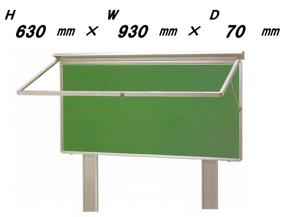 自立型 ハネ上げ式 屋外掲示板 <ポスターケース・シルバー色タイプ>H630mm×W930mm×D70mm[送料無料]:森誠光堂黒板製作所webshop