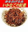 2021年【新物】兵庫県産 いかなごのくぎ煮(500g)