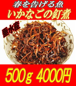 2016年【新物】兵庫県産 いかなごのくぎ煮(500g)