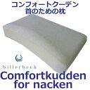 Comfortkuden7