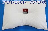 温度調節素材アウトラストOutlastサーモコントロール枕アウトラスト枕夏に最適ひんやりまくら日本製