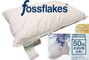 フォスフレイクス枕【43×63cm】羽毛のように軽やかで柔らか洗濯機OK乾燥機OKデンマーク製10P27Sep14