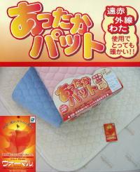 遠赤綿使用でいつもあったかあったか敷きパッドダブルサイズ140×205cm【3★0126】