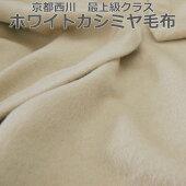 京都西川「繊維の宝石」カシミヤ毛布10001カシミヤ100%シングルサイズカシミヤだけで作った高級毛布カシミア100%【送料無料】【RCP】