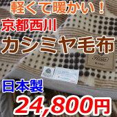 京都西川「繊維の宝石」カシミヤ毛布19000カシミヤ100%シングルサイズ1.4kg【送料無料】[fs01gm]【RCP】