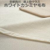 京都西川「繊維の宝石」カシミヤ毛布30001カシミヤ100%シングルサイズ【送料無料】[fs01gm]【RCP】10P12Oct15