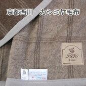 京都西川「繊維の宝石」カシミヤ毛布5068カシミヤ100%シングルサイズ1.3kg【送料無料】