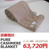 京都西川カシミヤ毛布「繊維の宝石」ヘムもカシミヤシングル1.4kg【送料無料】
