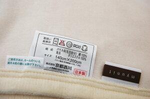 綿毛布京都西川マイユニット綿毛布シングルサイズ140×200cm