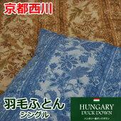 京都西川羽毛ふとんハンガリー産ダックダウンシングルサイズ暖か二層キルトタイプ