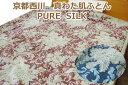 京都西川 手引き真綿肌ふとん シングルサイズ 日本製 シルクふとん 真綿ふとん 肌ふとん 中綿シルク0.5kg入り 側生地は綿100% 吸湿性 発散性に優れたシルクを中綿に使用 日本製