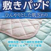 東洋紡シルキーアイス敷きパッドヒンヤリ冷たい接触冷感と吸湿速乾でさらに冷たくシングルサイズ夏の敷きパッド汗とりパッド