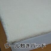 【限定セール】京都西川メリノウール敷きパッドシングルサイズ100×205cmムートンシーツのような心地いいパッドご家庭で洗濯OK【送料無料】毛羽部分ウール100%チクチクしないメリノウール敷きパッドあったかパッド