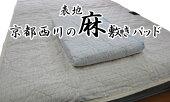 京都西川麻敷きパッドひんやり冷たい肌触り夏の敷きパッド本麻