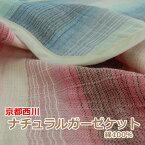 京都西川 ナチュラルケット ガーゼケット きょうのしつらえ シングルサイズ140×190cm 京の夏支度 綿100%
