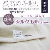 京都西川シルク毛布(97%)最高級シルク毛布シングル西川毛布日本製暖か毛布ブランケット掛け毛布【送料無料】