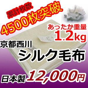 シルク毛布京都西川最高級シルク毛布シングル西川毛布日本製暖か毛布ブランケット掛け毛布