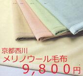 ウールを超えたウールハイグレードな寝心地京都西川ローズメリノウール毛布シングルサイズ1.2kgfs3gm