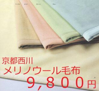 Beyond the wool wool high grade comfortable Kyoto Nishikawa ローズメリノ wool blanket single-size 1. 4 kg